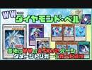 【遊戯王ADS】WW-ダイヤモンド・ベル