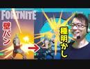 【フォートナイト トリック】壁パンチで穴をあける! ~クリエイティブ Fortnite Creative