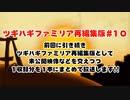 ツギハギファミリア 再編集版 #10