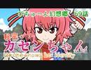【ぴちゅーん幻想郷】69・秘密っ!カセンちゃん【東方アニメ】
