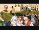 【EU4】迫真グルジア史 正教の裏技㉗ ローマ!ローマ!【終】