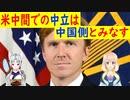 【韓国の反応】米国防部の元高官が「中立的立場を取るのは事実上、中国の肩を持つこと」と発言。「韓国が米中間でスケートをしようとするのは危険な道になるだろう」【世界の〇〇にゅーす】