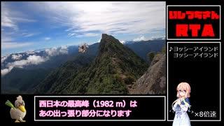 【RTA】石鎚山4:09【リアル登山アタック】