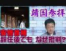 【ブログネット】安倍前首相の靖国神社参拝 首相を辞めた後なのに 何故か中国と韓国から批判が