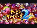 【紹介映像】カービィファイターズ2【最高画質/高音質】
