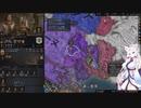 【Crusader Kings3】テストプレイ・リムージュ家 Part22