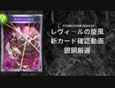 【シャドバ】 新カードパック<レヴィ―ルの旋風>カード確認 銀銅厳選回【ゆっくり雑談】