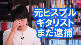 元ヒスブルのナオキ→犯罪犯して懲役12年