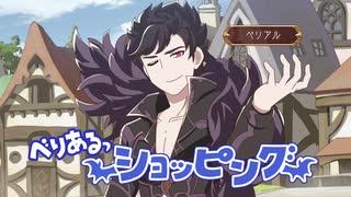 アニメ「ぐらぶるっ!」PR動画③【グランブ
