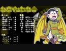 【卓ゲ松さんSW2.0】リルドラ数字松のとある冒険 5-3【NPC紅松】
