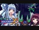 葵の縛られロックマンX2 - 09【VOICEROID実況】