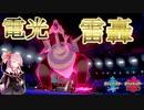 【ポケモン剣盾】琴葉茜はダブルバトルを極めたい!!! 第四話 電光雷轟【VOICEROID実況】