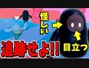 【実況】黒ずくめの男を追い詰めろ  fall guysでたわむれる P...