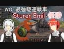 【WOT】ガールズ&タンクス Emilといく戦車道日記 ゆっくり実況Part1