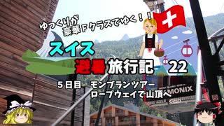 【ゆっくり】スイス旅行記 22 ロープウ