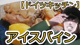 【第一回スパイス祭】アイスバイン【ボイ