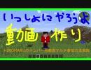 HIROMARUのMinecraftメンバー動画マルチ参加方法