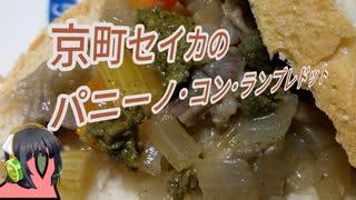 【第一回スパイス祭】京町セイカのパニーノ・コン・ランプレドット RTA 18時間2分12秒