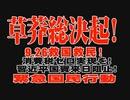 【お知らせ】9.26 救国救民!消費税ゼロ実現を!習近平国賓来日阻止!緊急国民行動[桜R2/9/24]