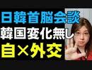 日韓首脳による電話会談を解説。菅総理の対韓外交デビュー。韓国に対し譲歩なし