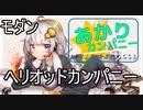 【MTG】あかりカンパニー【ヘリオッドカンパニー】
