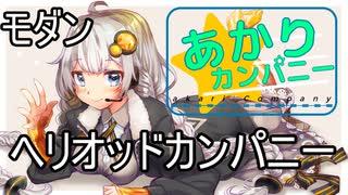 【MTG】あかりカンパニー【ヘリオッドカン