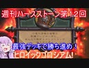 【Hearthstone】週刊ハースストーン第12回 ヒロイックゴロシ...