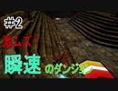 【Craftopia】ホバーボードの操作無理すぎ!激ムズ瞬速のダンジョン#2