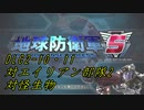 【地球防衛軍5】一般指揮官はINF縛りでも仲間を救いたい!DLC2-10・11【ゆっくり実況】