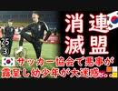 お家芸発動... 【江戸川 media lab HUB】お笑い・面白い・楽しい・真面目な海外時事知的エンタメ