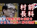 大村も簡単に解任出来たら良いなあ... 【江戸川 media lab HUB】お笑い・面白い・楽しい・真面目な海外時事知的エンタメ