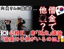 保険金の受取人が元奥さん? 【江戸川 media lab HUB】お笑い・面白い・楽しい・真面目な海外時事知的エンタメ
