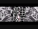 【赤塚優一】殺害【UTAUカバー】