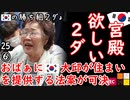 40平米で狭いとかありえん... 【江戸川 media lab HUB】お笑い・面白い・楽しい・真面目な海外時事知的エンタメ