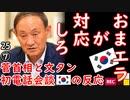 メールで十分だったな... 【江戸川 media lab HUB】お笑い・面白い・楽しい・真面目な海外時事知的エンタメ