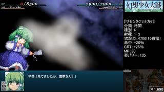 【東方×スパロボ】幻想少女大戦CompleteBo