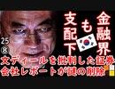 逆らったら分かってる2ダね... 【江戸川 media lab HUB】お笑い・面白い・楽しい・真面目な海外時事知的エンタメ