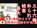柴咲どうすんだよコレ... 【江戸川 media lab HUB】お笑い・面白い・楽しい・真面目な海外時事知的エンタメ