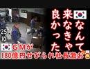 社長、楽器ケース要る? 【江戸川 media lab HUB】お笑い・面白い・楽しい・真面目な海外時事知的エンタメ