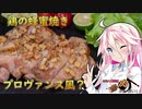 【第一回スパイス祭】ARIA姉妹は肉が食べたい!!【鶏の蜂蜜焼きプロヴァンス風?】