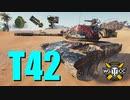 【WoT:T42】ゆっくり実況でおくる戦車戦Part792 byアラモンド