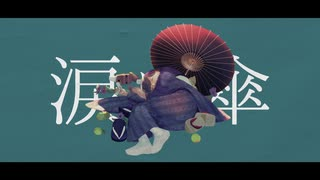 涙に傘 / 赤乃わい ft.IA