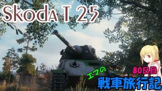 【WoT】エマの戦車旅行記80日目 ~Škoda T