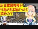 韓国の教授が墓穴を掘り、竹島が日本領だった事を認める発言を・・・。【世界の〇〇にゅーす】