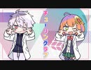 チューリングラブ feat.Sou / ナナヲアカリ Cover 本間ひまわり/葛葉