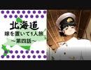 【北海道】嫁を置いて一人旅 Part4 【ゆっくり実況】