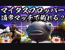【フォートナイト】幻の魚、マイダスフロッパーを通常マッチ...
