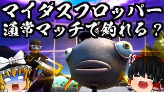 【フォートナイト】幻の魚、マイダスフロ