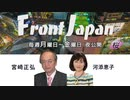 【Front Japan 桜】米中新冷戦はデカップリングに向かっている!? / 「大阪都」構想再批判[桜R2/9/25]