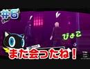 【まったり実況】ペルソナ5・ザ・ロイヤル #6【P5R】